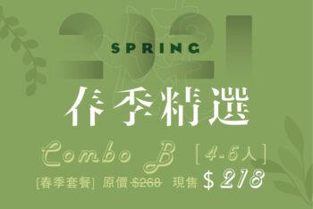 春季套餐B(适合4-5人 不含炉具)