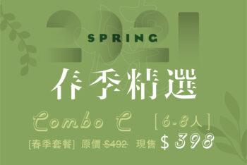 春季套餐C(适合6-8人 不含炉具)